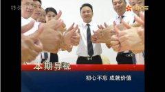 聚才道集团董事长再次等上香港卫视品牌力量栏目--初心不忘 成就
