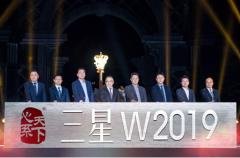 心系天下三星W2019尊崇发布 三星电子携手中国电信风范之作