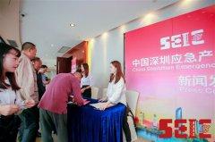 深圳应急产业论坛暨博览会将于12月下旬举行,赋能应急行业创新发