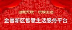 """诚阳无忧・优享生活:打造金普新区智慧社区""""一键""""生活圈"""