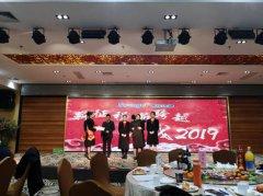 广西速佳诚邀广西峰程璇网络科技有限公司出席2019年年会