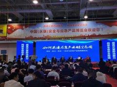 安全与应急产业链高峰论坛在浙江永康举行