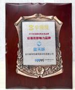 蓝天豚荣获【中楹榜】2019中国建材网优选硅藻泥影响力品牌!