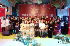 2019 Super MAMA大赛大庆赛区,感恩舞台感谢成长