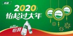 2020怡起过大年 | 华润怡宝在哈尔滨给您拜年