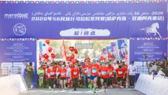 2020年56民族行马拉松系列赛(哈萨克族-甘肃阿克塞站)开跑