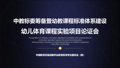 """""""幼儿体育课程体系标准论证会""""在北京师范大学召开"""