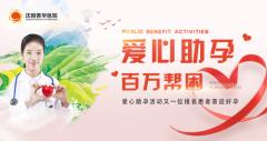 沈阳菁华医院爱心助孕活动又一位报名患者喜迎好孕!