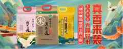 东方粮油天缘道品牌米领鲜双12,实力打造五常直销好食材