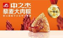 端午节送礼攻略出炉:中之杰黄金黎麦肉粽荣登口感榜首